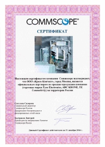 CommScope cert